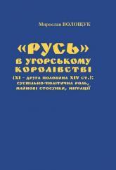 купити: Книга Русь в угорському королівстві