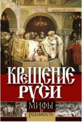 buy: Book Крещение Руси: мифы и реальность