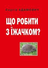 buy: Book Що робити з їжачком
