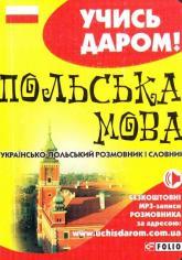 buy: Phrasebook Українсько - польський розмовник