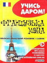 buy: Phrasebook Українсько - французький розмовник