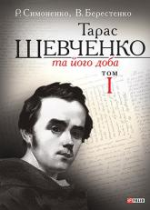 купить: Книга Тарас Шевченко та його доба. Том 1