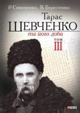 купить: Книга Тарас Шевченко та його доба. Том 3