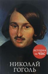 buy: Book Николай Гоголь