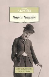 buy: Book Чарли Чаплин