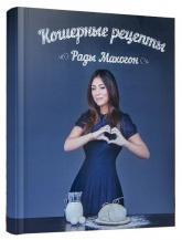 купить: Книга Кошерные рецепты Рады Макогон
