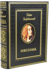 купить: Книга Роксолана. Футляр  (кожаный переплет, черный / шкіряна палітурка, чорна)