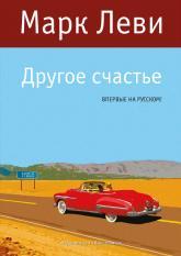 купити: Книга Другое счастье