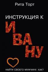 buy: Book Инструкция к Ивану