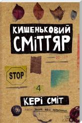 buy: Book Кишеньковий сміттяр