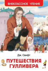 купить: Книга Путешествия Гулливера