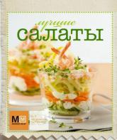 купить: Книга Лучшие салаты