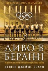 buy: Book Диво в Берліні: як дев'ять веслярів поставили нацистів на коліна