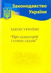 """buy: Book Закон України """"Про судоустрій і статус суддів"""""""