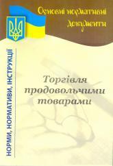 купити: Книга Роздрібна торгівля продовольчими товарами. Основні нормативні документи (2016)