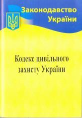купить: Книга Кодекс цивільного захисту України (2016)