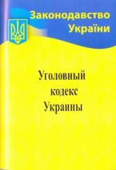 купить: Книга Уголовный кодекс Украины