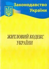 buy: Book Житловий кодекс