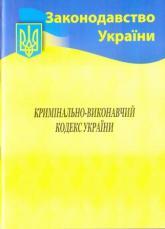 buy: Book Кримінально-виконавчий кодекс України
