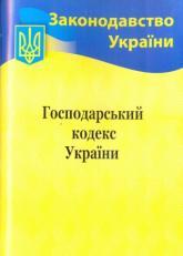 купити: Книга Господарський кодекс України
