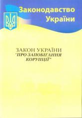 """купити: Книга Закон України """"Про запобігання корупції"""""""