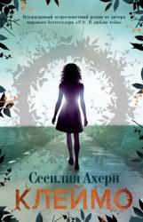 buy: Book Клеймо