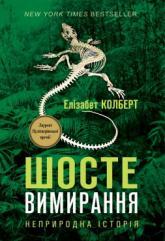buy: Book Шосте Вимирання: неприродна історія