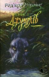 купить: Книга Книга джунглів та Друга книга джунглів: оповідання