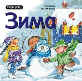 купить: Книга Зима