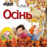 купить: Книга Осінь