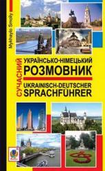 купить: Разговорник Сучасний українсько-німецький розмовник. Вид. 2-ге вид.