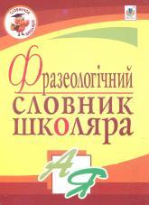 купить: Словарь Фразеологічний  словник школяра