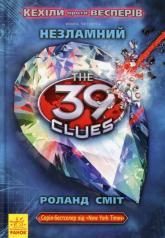 купити: Книга 39 ключів Кехіли проти Весперів : Незламний  кн.4