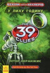 купити: Книга 39 ключів Кехіли проти Весперів : У лиху годину  кн.3