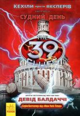 купити: Книга 39 ключів Кехіли проти Весперів: Судний день  кн.6