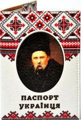 купить: Обложка Тарас Шевченко. Обкладинка на паспорт