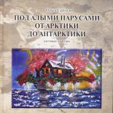 купить: Книга Под алыми парусами от Арктики до Антарктики
