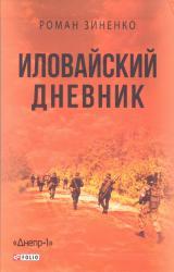 buy: Book Иловайский дневник