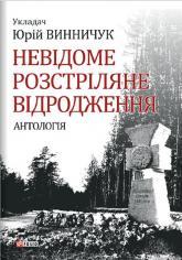 купить: Книга Невідоме розстріляне відродження