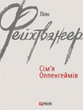 buy: Book Сім'я Оппенгеймів