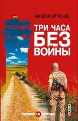 buy: Book Три часа без войны