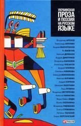 купити: Книга Украинская проза и поэзия на русском языке