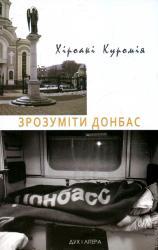 buy: Book Зрозуміти Донбас