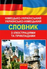 купить: Словарь Німецько-український, українсько-німецький словник з ілюстраціями та прикладами
