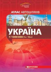 купить: Атлас Атлас автошляхів. Україна  1:1 000 000