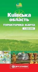купить: Карта Київська область. Туристична карта  1:320 000