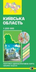купить: Карта Киiвська область. Політико-адміністративна карта 1:250 000
