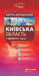 купить: Карта Киiвська област.Карта автошляхів. 1:250 000