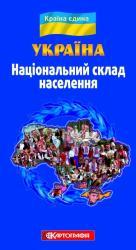 купить: Карта Карта. Україна. Національний склад населення
