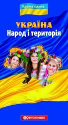 купити: Мапа Карта. Україна. Народ і територія